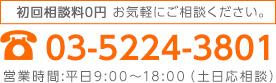 03-5224-3801 営業時間:平日9:00~18:00(土日応相談)